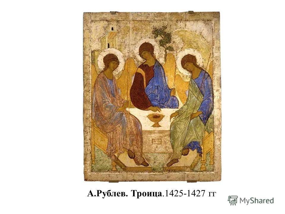 А.Рублев. Троица.1425-1427 гг