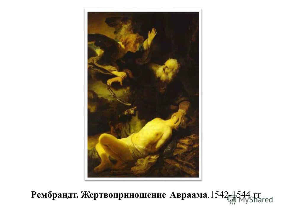 Рембрандт. Жертвоприношение Авраама.1542-1544 гг