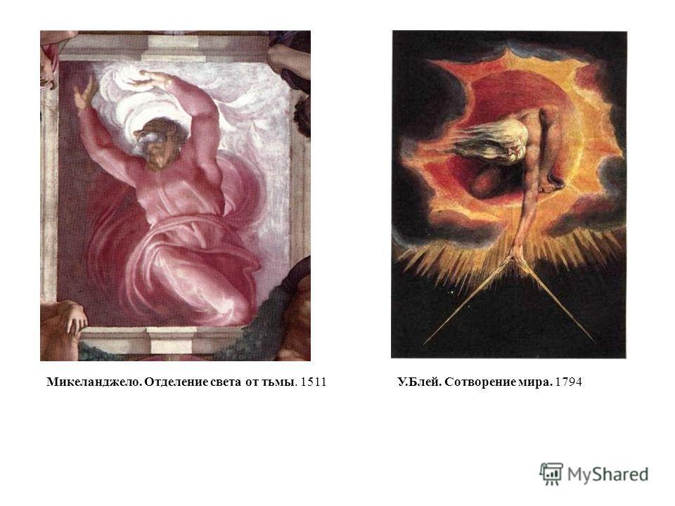 Микеланджело. Отделение света от тьмы. 1511У.Блей. Сотворение мира. 1794