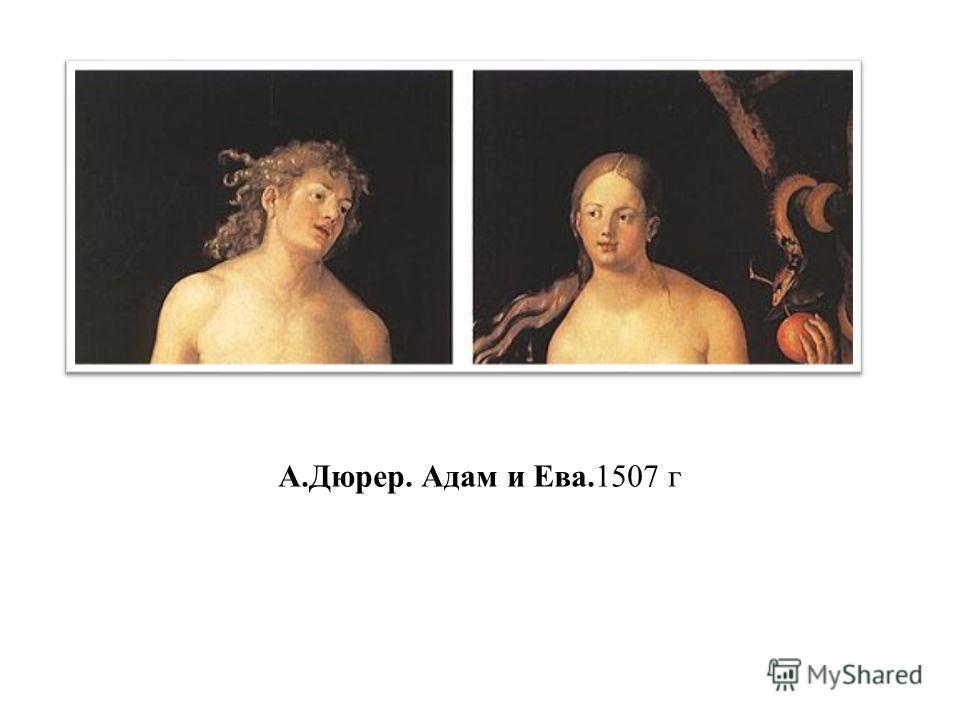 А.Дюрер. Адам и Ева.1507 г