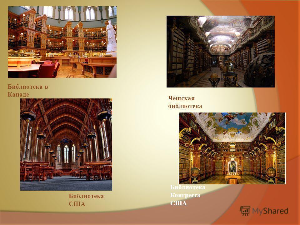 Библиотека в Канаде Чешская библиотека Библиотека США Библиотека Конгресса США