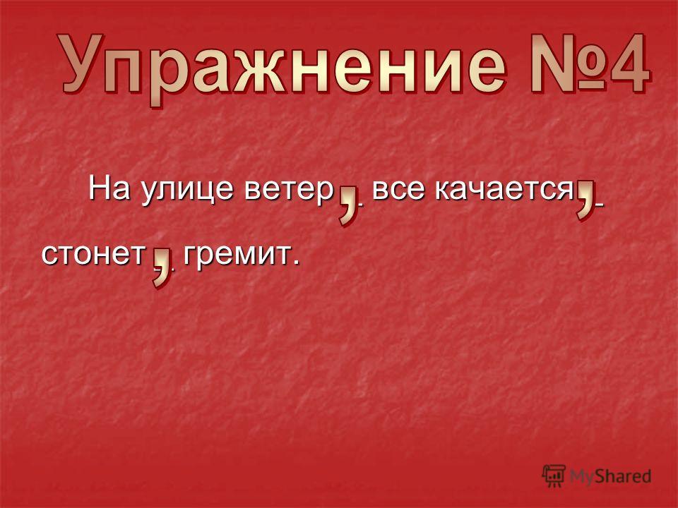 На улице ветер _ все качается _ стонет _ гремит.