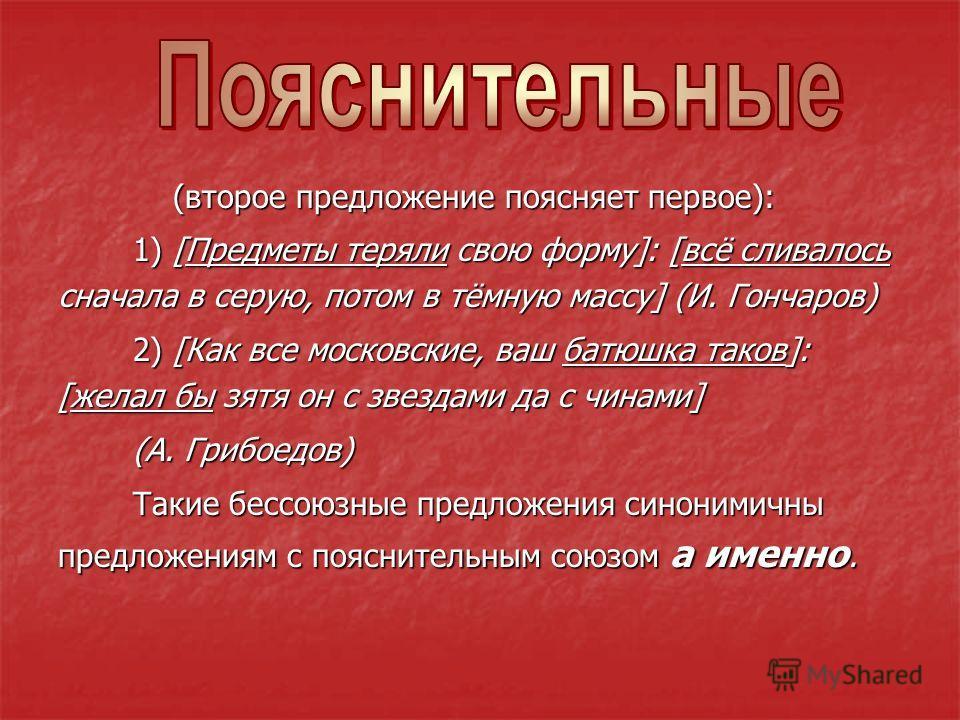 (второе предложение поясняет первое): (второе предложение поясняет первое): 1) [Предметы теряли свою форму]: [всё сливалось сначала в серую, потом в тёмную массу] (И. Гончаров) 2) [Как все московские, ваш батюшка таков]: [желал бы зятя он с звездами