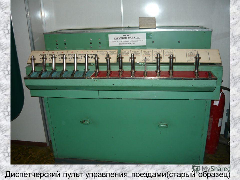 Диспетчерский пульт управления поездами(старый образец)
