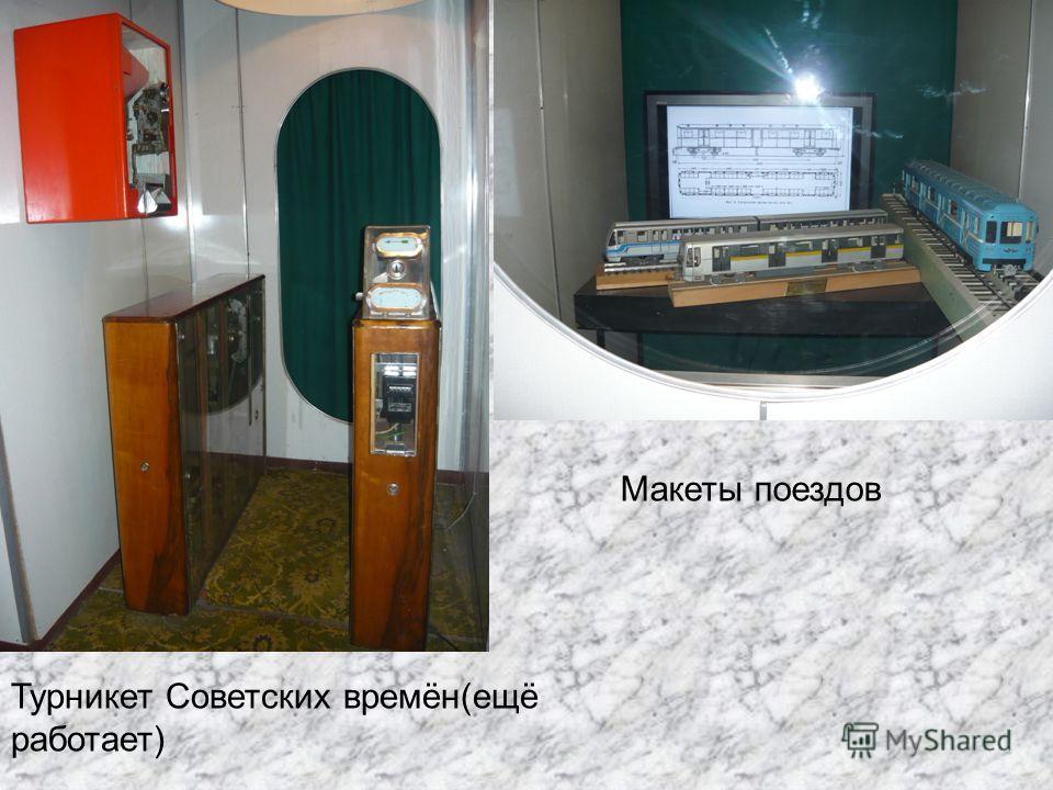 Турникет Советских времён(ещё работает) Макеты поездов
