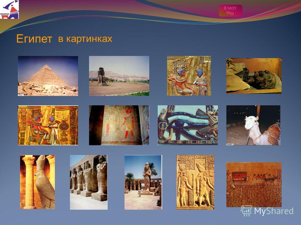 © МОУ 53 Египет в картинках