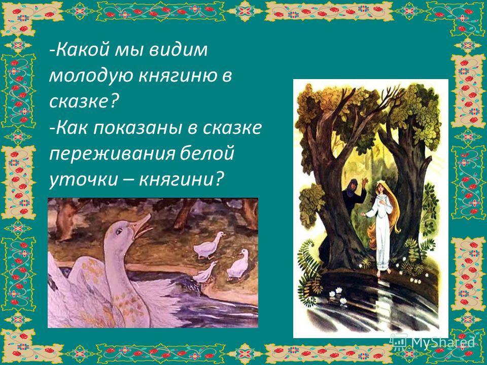 -Какой мы видим молодую княгиню в сказке? -Как показаны в сказке переживания белой уточки – княгини?