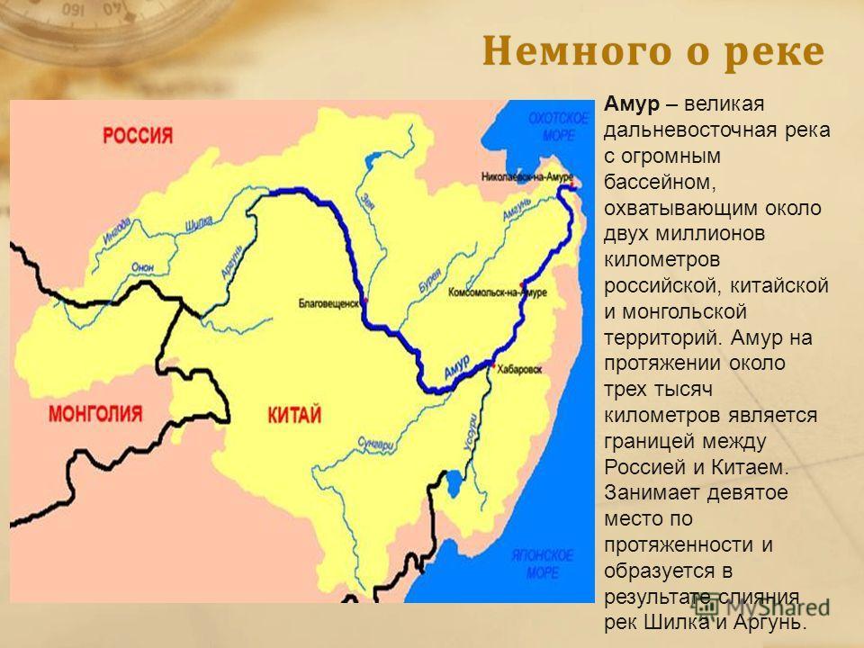 Немного о рекеНемного о реке Амур – великая дальневосточная река с огромным бассейном, охватывающим около двух миллионов километров российской, китайской и монгольской территорий. Амур на протяжении около трех тысяч километров является границей между
