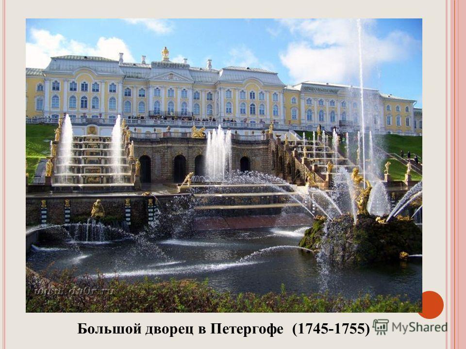 Большой дворец в Петергофе (1745-1755)