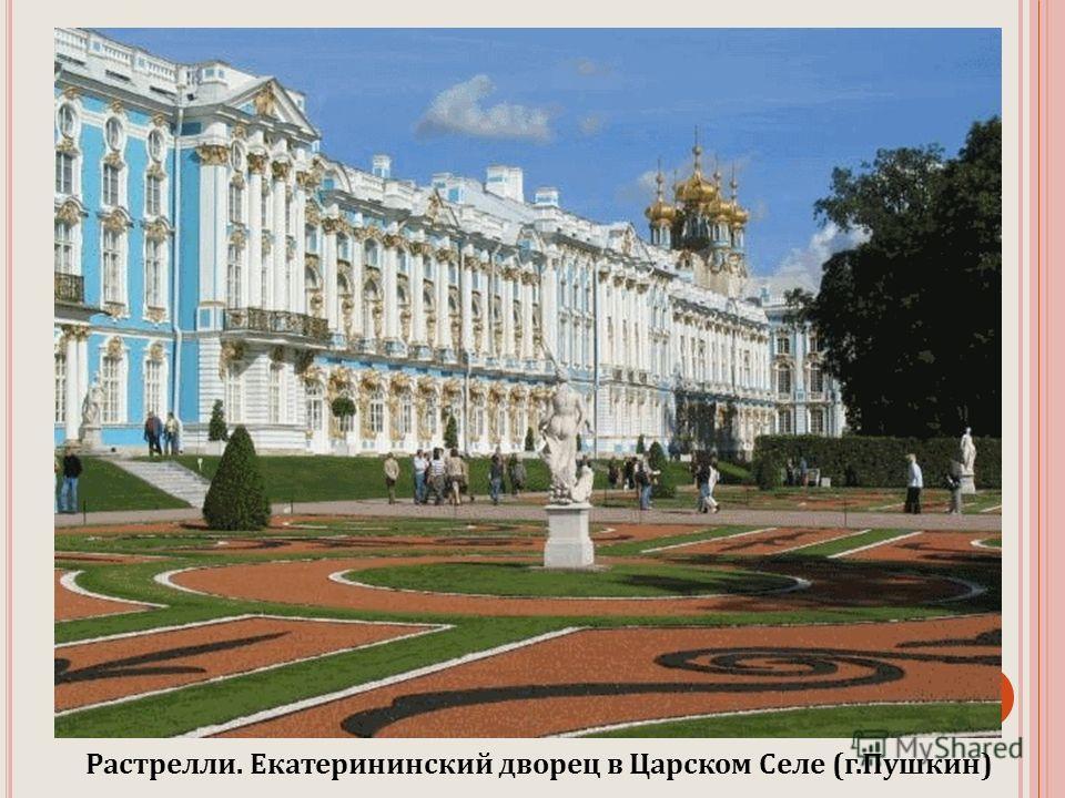 Растрелли. Екатерининский дворец в Царском Селе (г.Пушкин)