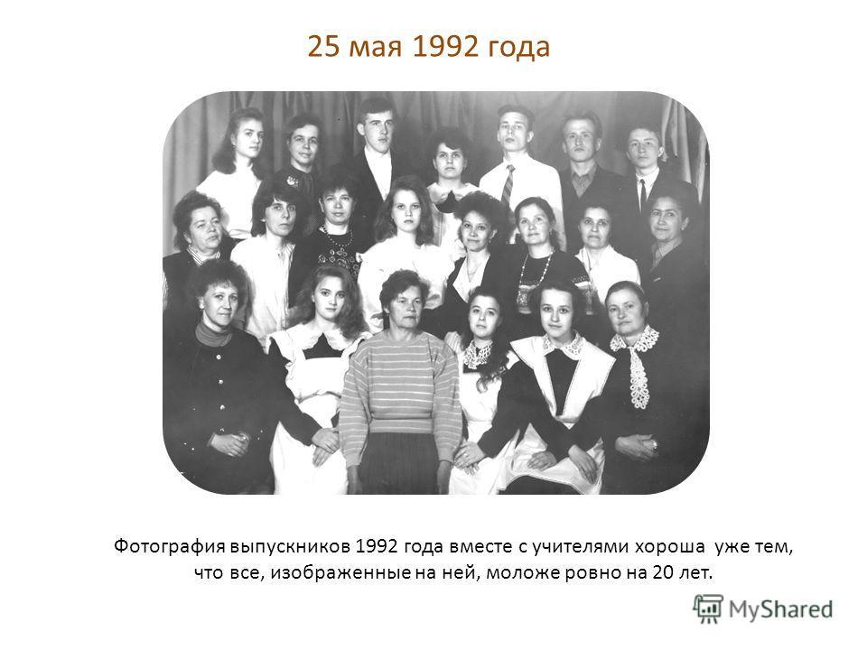 Фотография выпускников 1992 года вместе с учителями хороша уже тем, что все, изображенные на ней, моложе ровно на 20 лет. 25 мая 1992 года