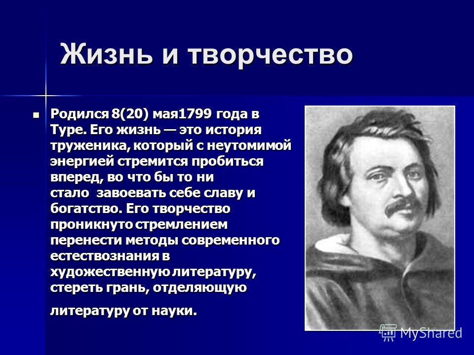 Жизнь и творчество Родился 8(20) мая1799 года в Туре. Его жизнь это история труженика, который с неутомимой энергией стремится пробиться вперед, во что бы то ни стало завоевать себе славу и богатство. Его творчество проникнуто стремлением перенести м