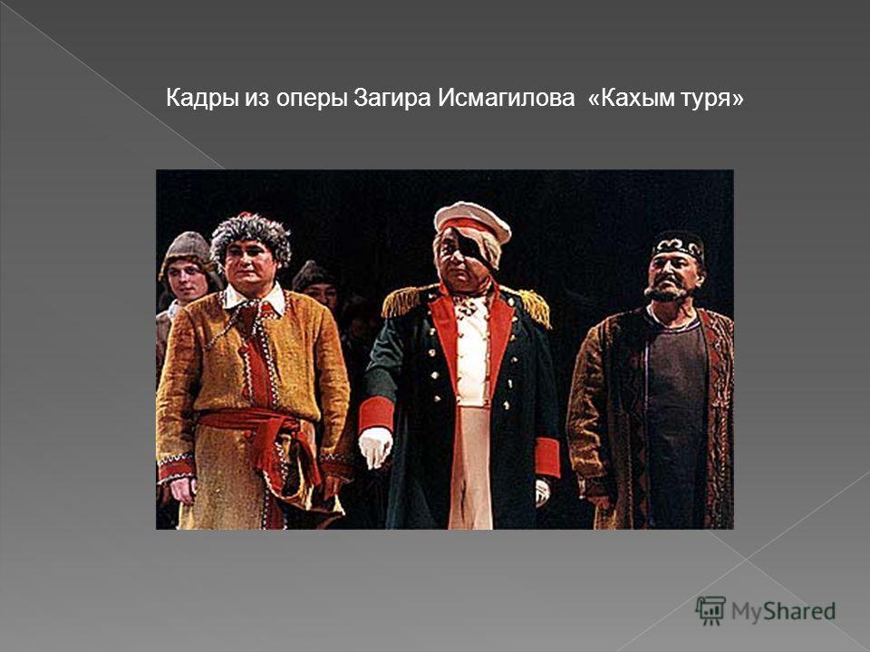 Кадры из оперы Загира Исмагилова «Кахым туря»