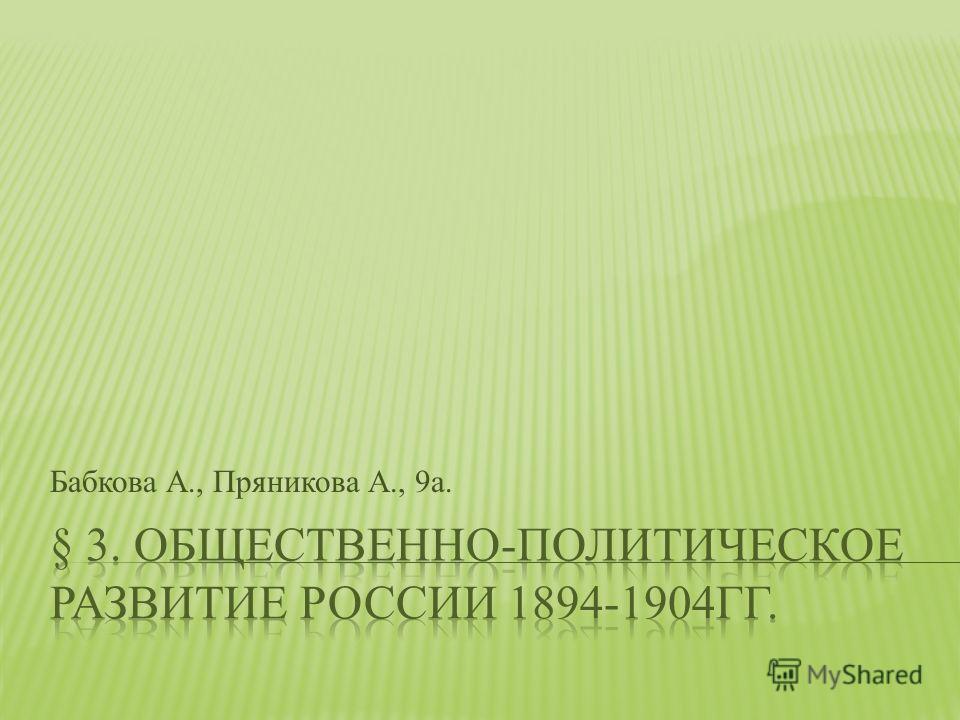 Бабкова А., Пряникова А., 9а.