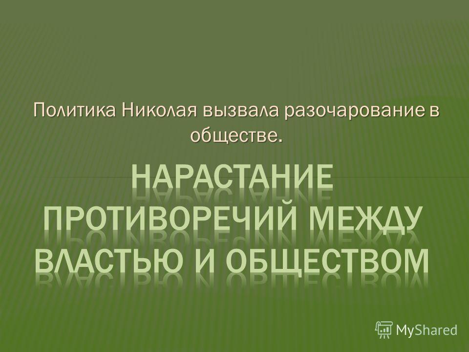 Политика Николая вызвала разочарование в обществе.