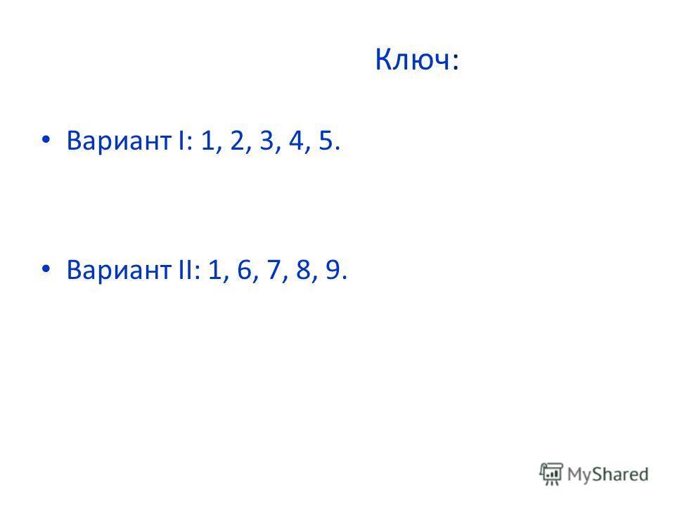 Ключ: Вариант I: 1, 2, 3, 4, 5. Вариант II: 1, 6, 7, 8, 9.
