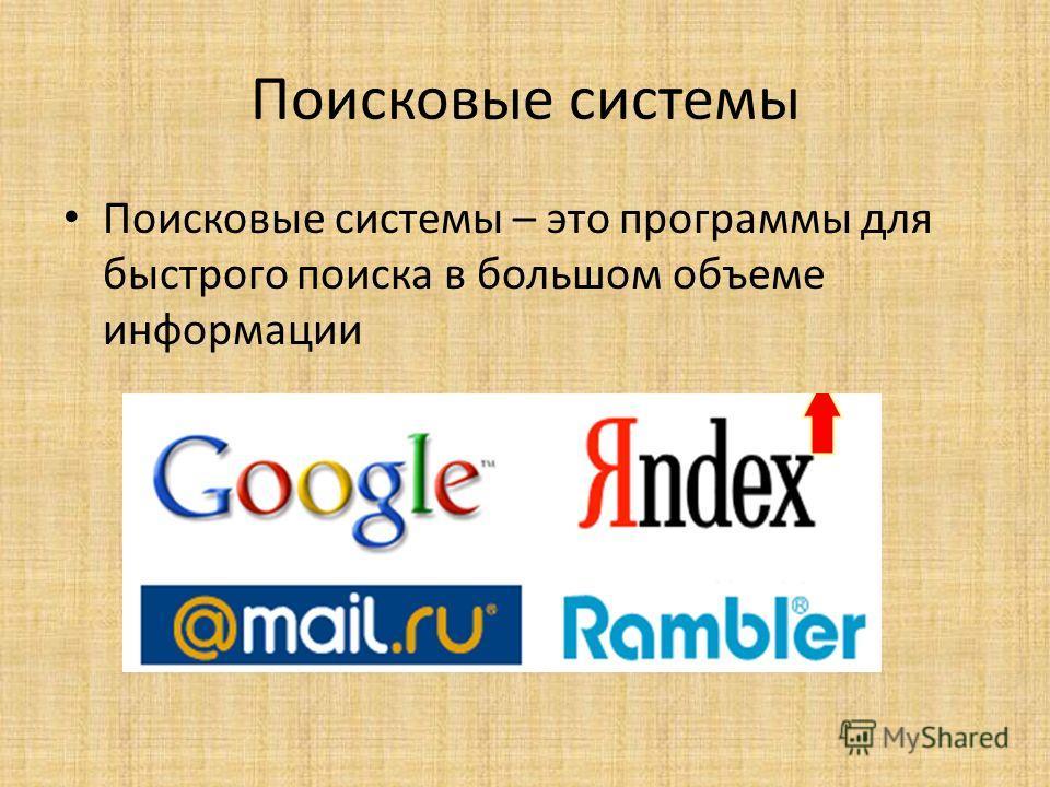 Поисковые системы Поисковые системы – это программы для быстрого поиска в большом объеме информации