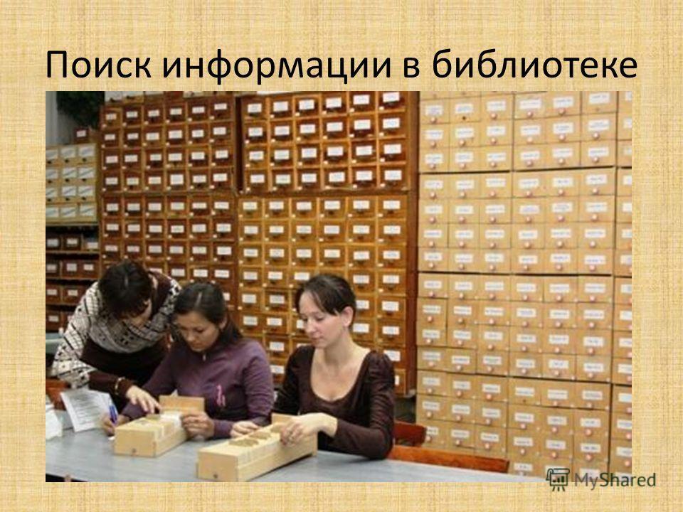 Поиск информации в библиотеке