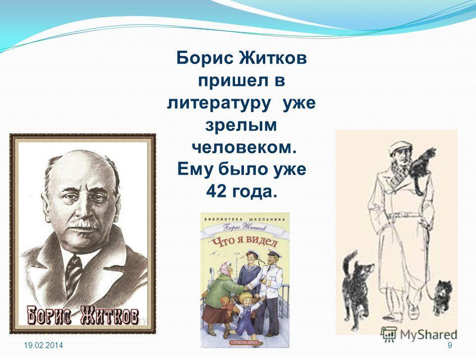 19.02.20149 Борис Житков пришел в литературу уже зрелым человеком. Ему было уже 42 года.