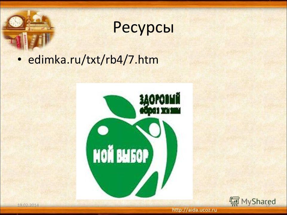Ресурсы edimka.ru/txt/rb4/7.htm 19.02.201419