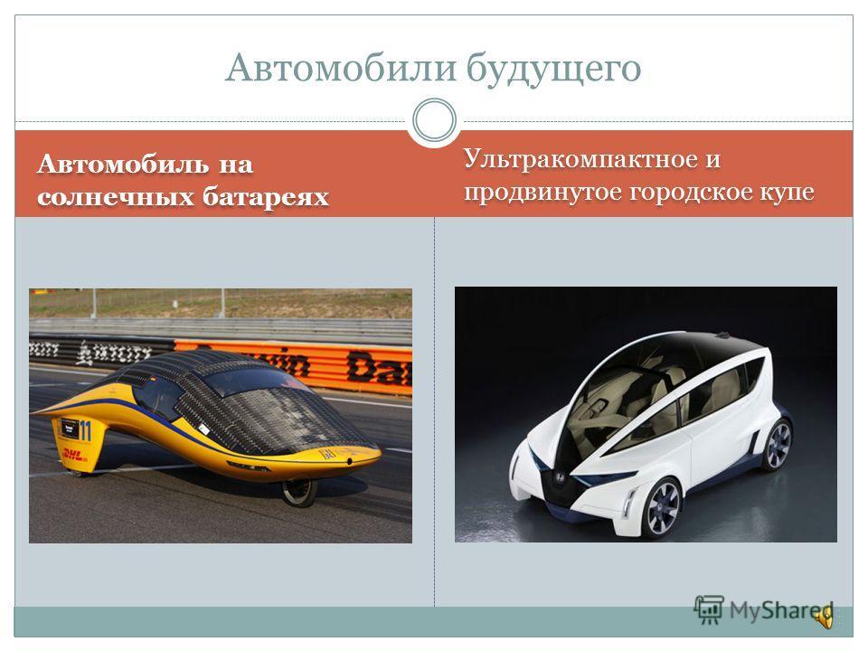 Автомобиль на солнечных батареях Ультракомпактное и продвинутое городское купе Автомобили будущего