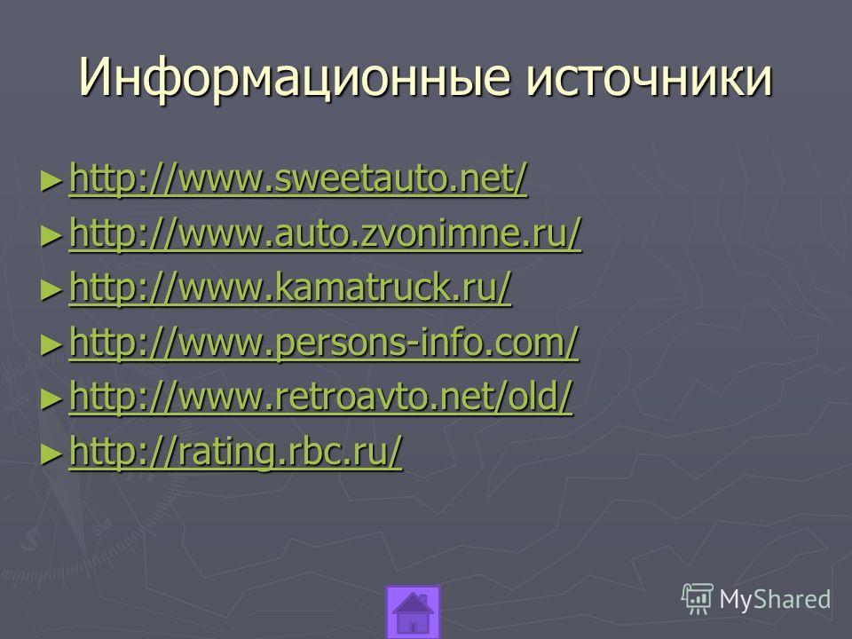 Информационные источники http://www.sweetauto.net/ http://www.sweetauto.net/ http://www.sweetauto.net/ http://www.auto.zvonimne.ru/ http://www.auto.zvonimne.ru/ http://www.auto.zvonimne.ru/ http://www.auto.zvonimne.ru/ http://www.kamatruck.ru/ http:/