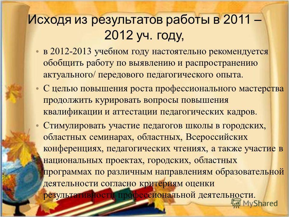 Исходя из результатов работы в 2011 – 2012 уч. году, в 2012-2013 учебном году настоятельно рекомендуется обобщить работу по выявлению и распространению актуального / передового педагогического опыта. С целью повышения роста профессионального мастерст