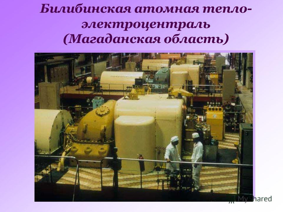 Билибинская атомная тепло- электроцентраль (Магаданская область)