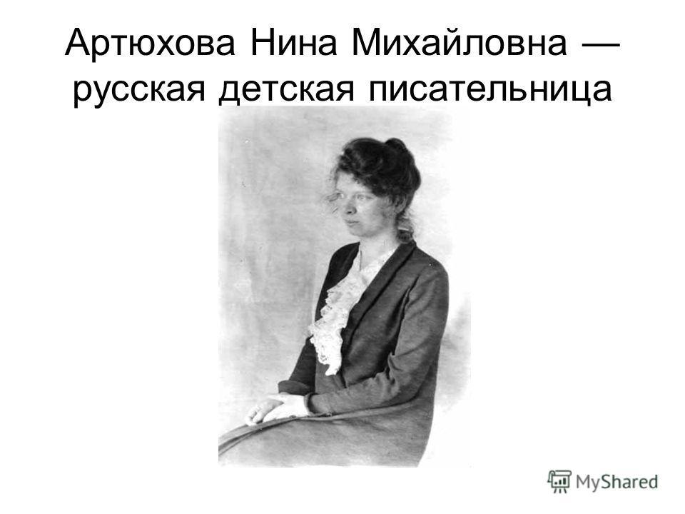 Артюхова Нина Михайловна русская детская писательница