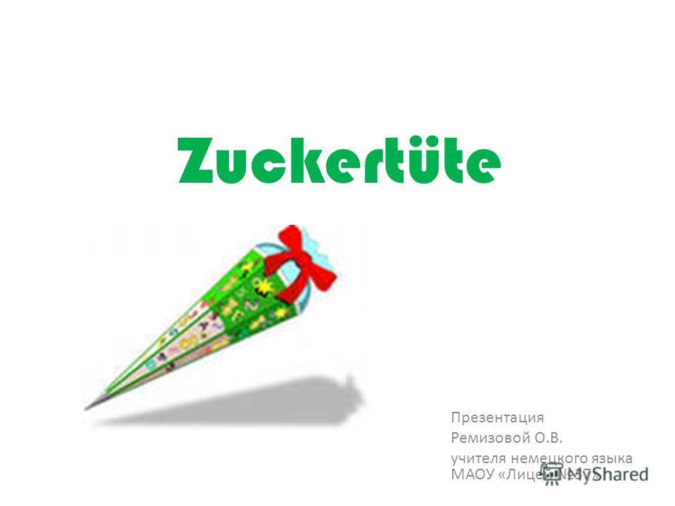 Zuckertüte Презентация Ремизовой О.В. учителя немецкого языка МАОУ «Лицей 37»