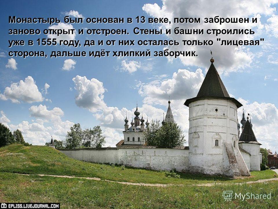 Монастырь был основан в 13 веке, потом заброшен и заново открыт и отстроен. Стены и башни строились уже в 1555 году, да и от них осталась только лицевая сторона, дальше идёт хлипкий заборчик.