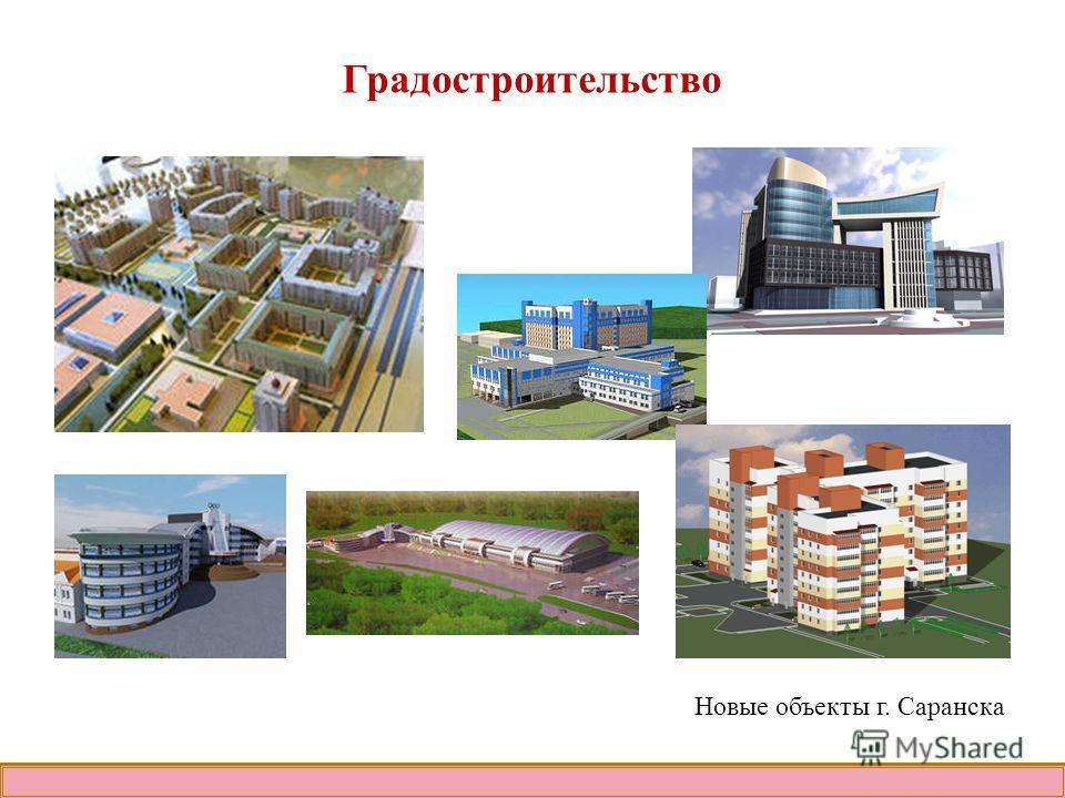 Градостроительство Новые объекты г. Саранска
