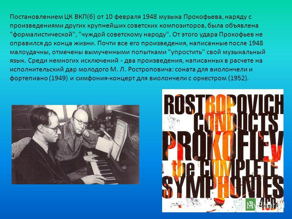 Постановлением ЦК ВКП(б) от 10 февраля 1948 музыка Прокофьева, наряду с произведениями других крупнейших советских композиторов, была объявлена