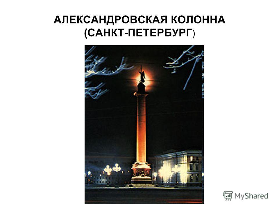 АЛЕКСАНДРОВСКАЯ КОЛОННА (САНКТ-ПЕТЕРБУРГ )