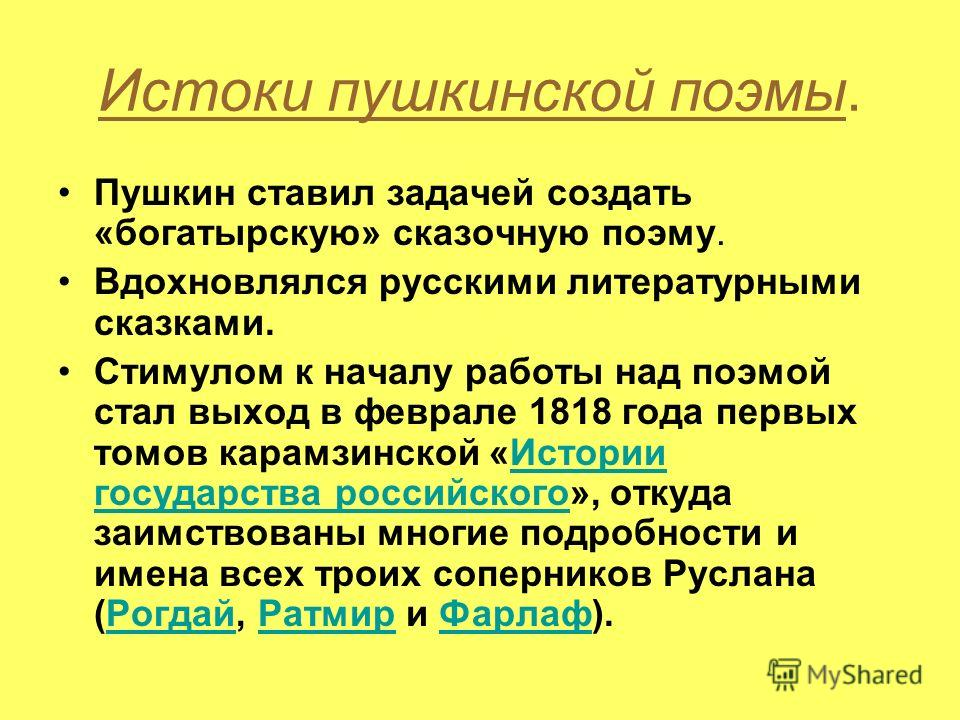 Истоки пушкинской поэмы. Пушкин ставил задачей создать «богатырскую» сказочную поэму. Вдохновлялся русскими литературными сказками. Стимулом к началу работы над поэмой стал выход в феврале 1818 года первых томов карамзинской «Истории государства росс