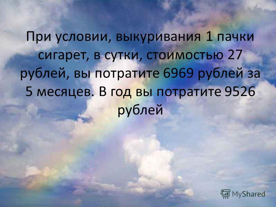 При условии, выкуривания 1 пачки сигарет, в сутки, стоимостью 27 рублей, вы потратите 6969 рублей за 5 месяцев. В год вы потратите 9526 рублей