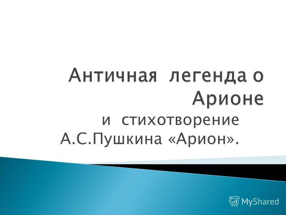 и стихотворение А.С.Пушкина «Арион».