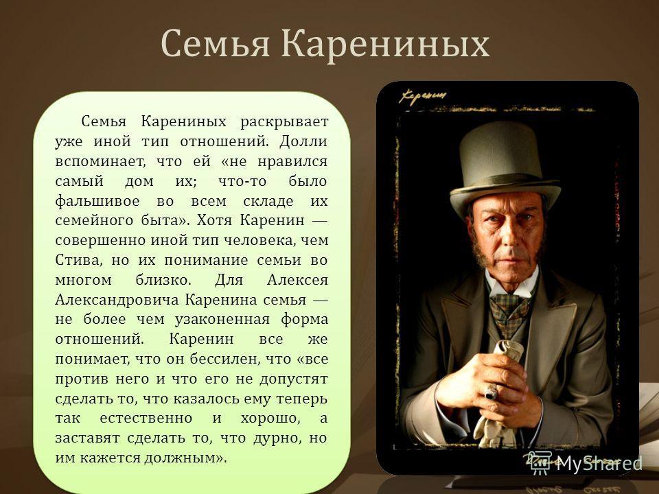 Семья Карениных
