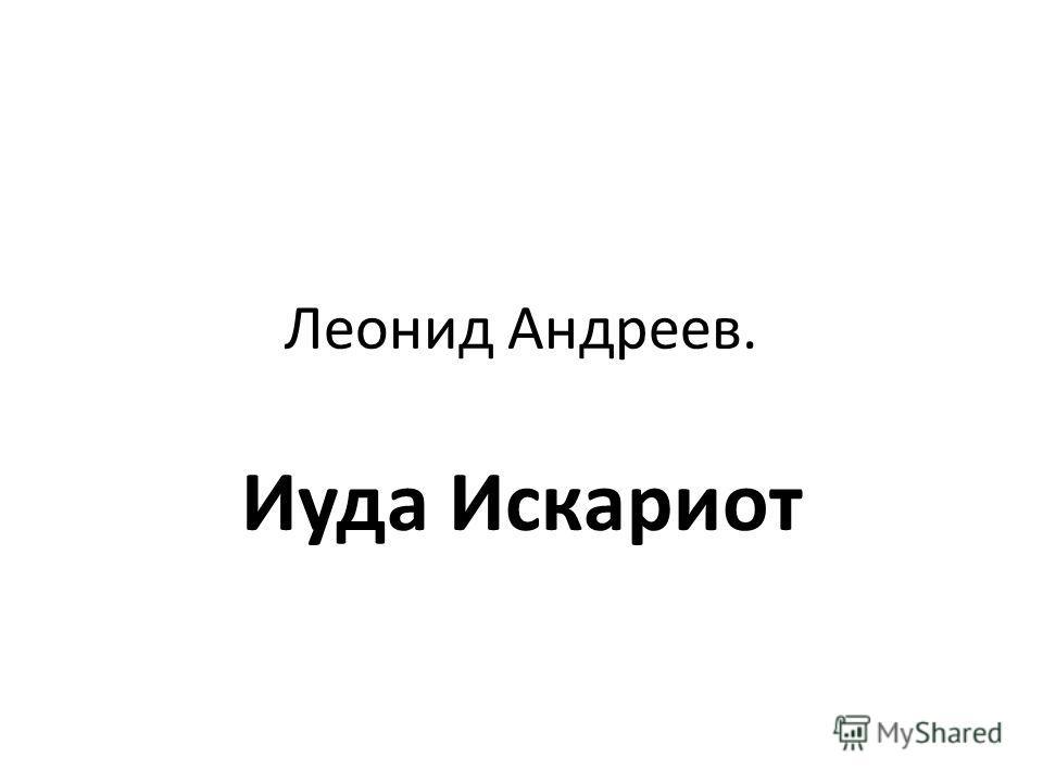 Леонид Андреев. Иуда Искариот