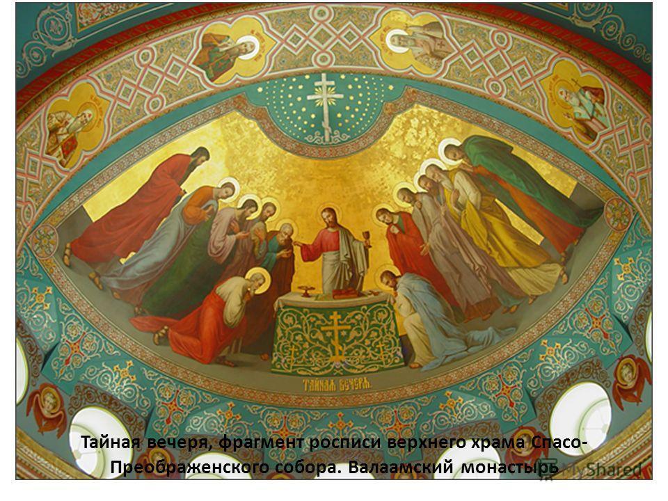 Тайная вечеря, фрагмент росписи верхнего храма Спасо- Преображенского собора. Валаамский монастырь