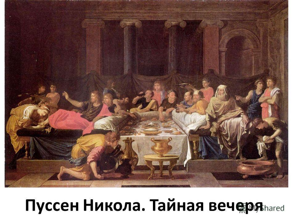Пуссен Никола. Тайная вечеря