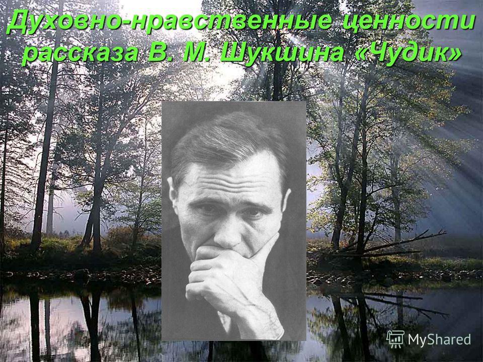 Духовно-нравственные ценности рассказа В. М. Шукшина «Чудик»