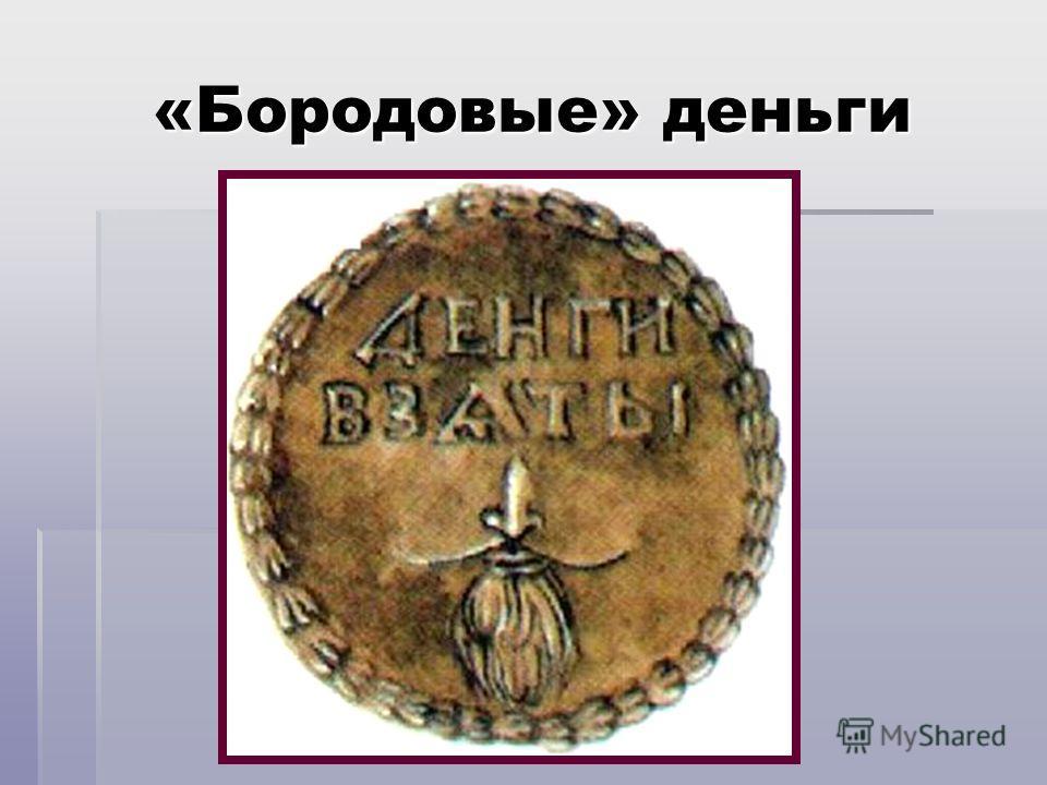 «Бородовые» деньги