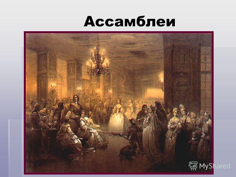 Ассамблеи