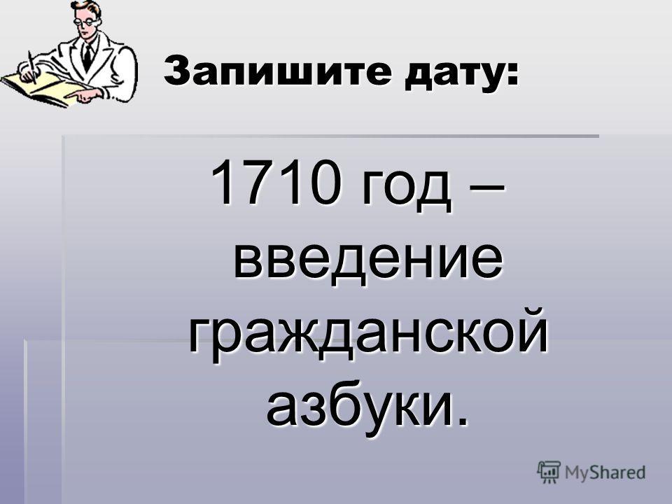 1710 год – введение гражданской азбуки.