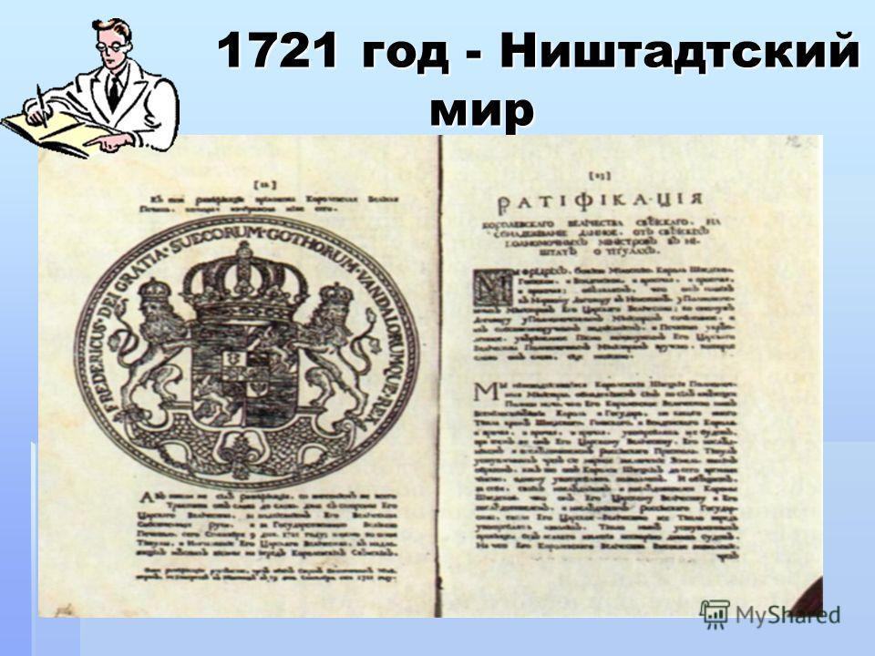 1721 год - Ништадтский мир 1721 год - Ништадтский мир
