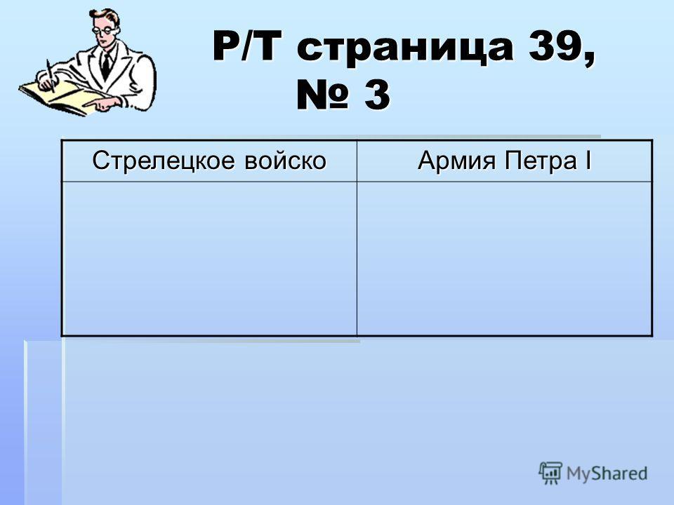 Р/Т страница 39, 3 Р/Т страница 39, 3 Стрелецкое войско Армия Петра I