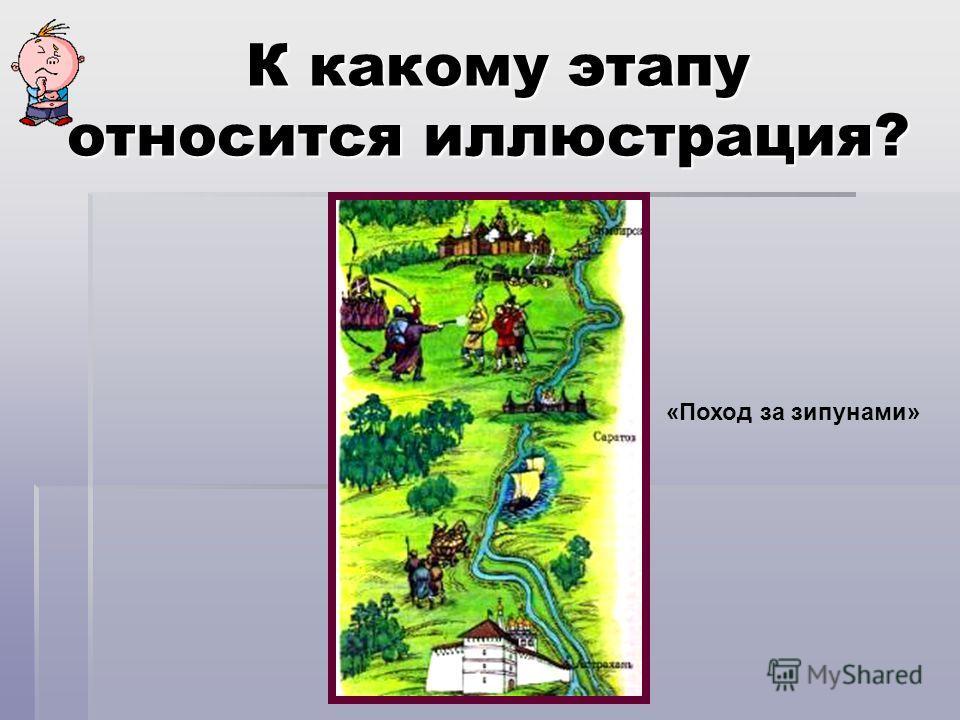 К какому этапу относится иллюстрация? К какому этапу относится иллюстрация? «Поход за зипунами»
