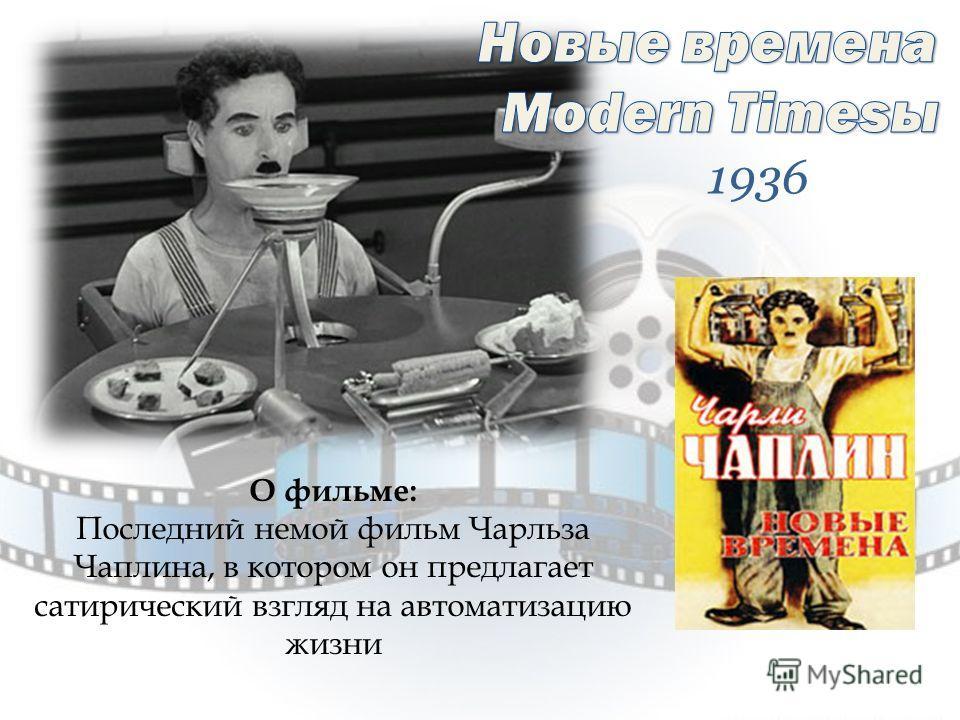 1936 О фильме: Последний немой фильм Чарльза Чаплина, в котором он предлагает сатирический взгляд на автоматизацию жизни