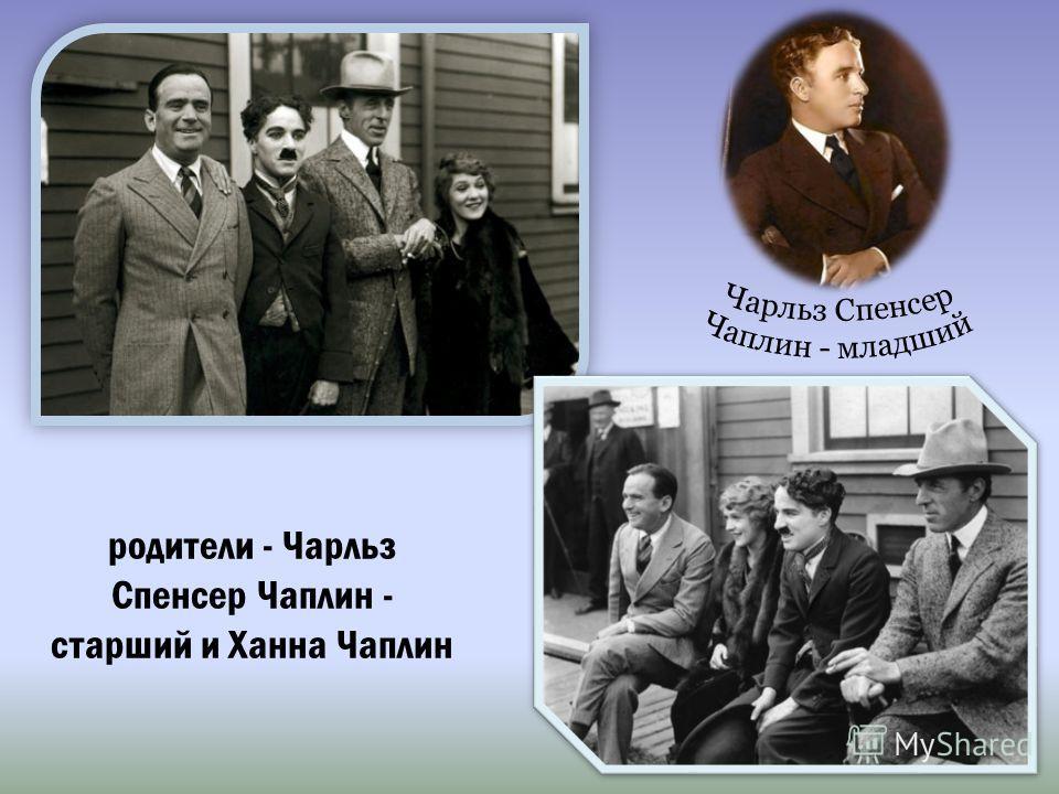 родители - Чарльз Спенсер Чаплин - старший и Ханна Чаплин